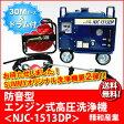 エンジン式 高圧洗浄機 防音型 SUMMY(精和)【NJC-1513DP】 ホース30M ドラム付セット 最安値 低騒音【台数限定価格】