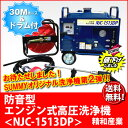 エンジン式 高圧洗浄機 防音型 SUMMY(精和)【NJC-1513DP】 ホース30M ドラム付セット 最安値 低騒音【値下げしました! 台数限定価格】