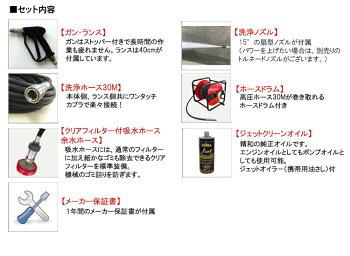 【9月までのセール価格】エンジン式高圧洗浄機防音型SUMMY(精和)【NJC-1513DP】ホース30Mドラム付セット最安値低騒音【台数限定価格】人気売れ筋