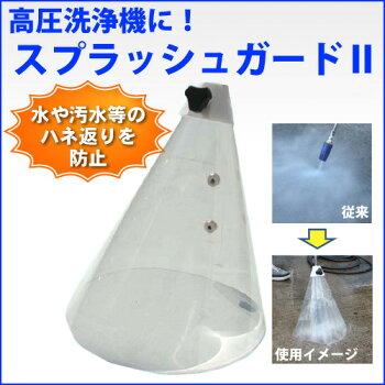 高圧洗浄機用水飛散防止スプラッシュガード2