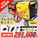 日本ワグナー エンジン式高圧洗浄機 防音型【WZ13-150ECO2】標準セット+4つのオプショ