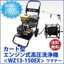 Wz13-150ex_30d