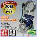 精和産業 セイワ ダイヤフラム式エアレス塗装機 電動エアレス スーパー60DX(ホース30Mセット)ターンクリーンチップ付