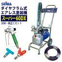 精和産業(セイワ) 塗装機 電動エアレス スーパー60DX (Cセット) ホース30M付<純正品>ダイヤフラム式