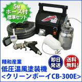 �ںǰ��ͤ�ĩ����!�����»��� �㰵�����������ڥ����ܡ��� CB-300E�� ɸ����� ������ ����