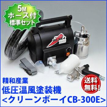 精和低圧温風塗装機【クリーンボーイCB-300E】(標準仕様)清和人気
