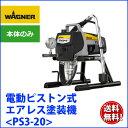 日本ワグナー ピストン式エアレス塗装機 電動エアレス 【PS3-20】 本体セット(Aセット)