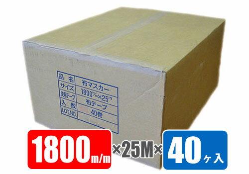 布テープ付マスカー (コロナ処理品)  1,800mm巾×25M巻×40ヶ入