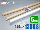 Mk1300s_5