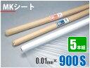 Mk900s_5