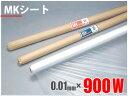 Mk900w
