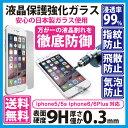 iPhone7 iPhone7 Plus iPhone6 iPhone6 Plus iPhone5 強化ガラス保護フィルム 液晶保護フィルム 画面保護フィルム 表面硬度9H 液晶保護シート 衝撃吸収iphone 4.7 5.5インチ指紋防止