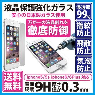 iPhone6 加 iphone5s iphone5c iphone5 鋼筋玻璃保護膜液晶保護電影螢幕保護裝置薄膜表面硬度 9 液晶保護板衝擊吸收 iphone 4.7 5.5 英寸指紋預防