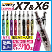 電子タバコ リキッド 【送料無料】【KAMRY社正規品X7&X6】【今だけ!選べる!リキッド10本!!】【もれなくリキッドプレゼント!】X6プラス x6plus mini電子タバコ 電子たば