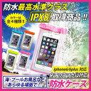 防水ケース スマホケース 防水 スマートフォン スマホ iphone 6 iphone6 plus プラス iphone5 iphone5s iPhone4S ケース スマフォ xperia docomo アイフォン case ケース 防水カバー