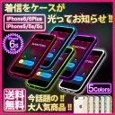 今話題の光るバンパーケース!!iPhone6 ケース 耐衝撃 iPhone5 iPhone5sケース iPhone6 plus カバー iPhone 6 Plusケース iPhone6