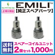【即日発送】【SMISS社正規品】【2個セット】【EMILI&EMILI mini兼用】スペアーコイルユニット 1.8ohm