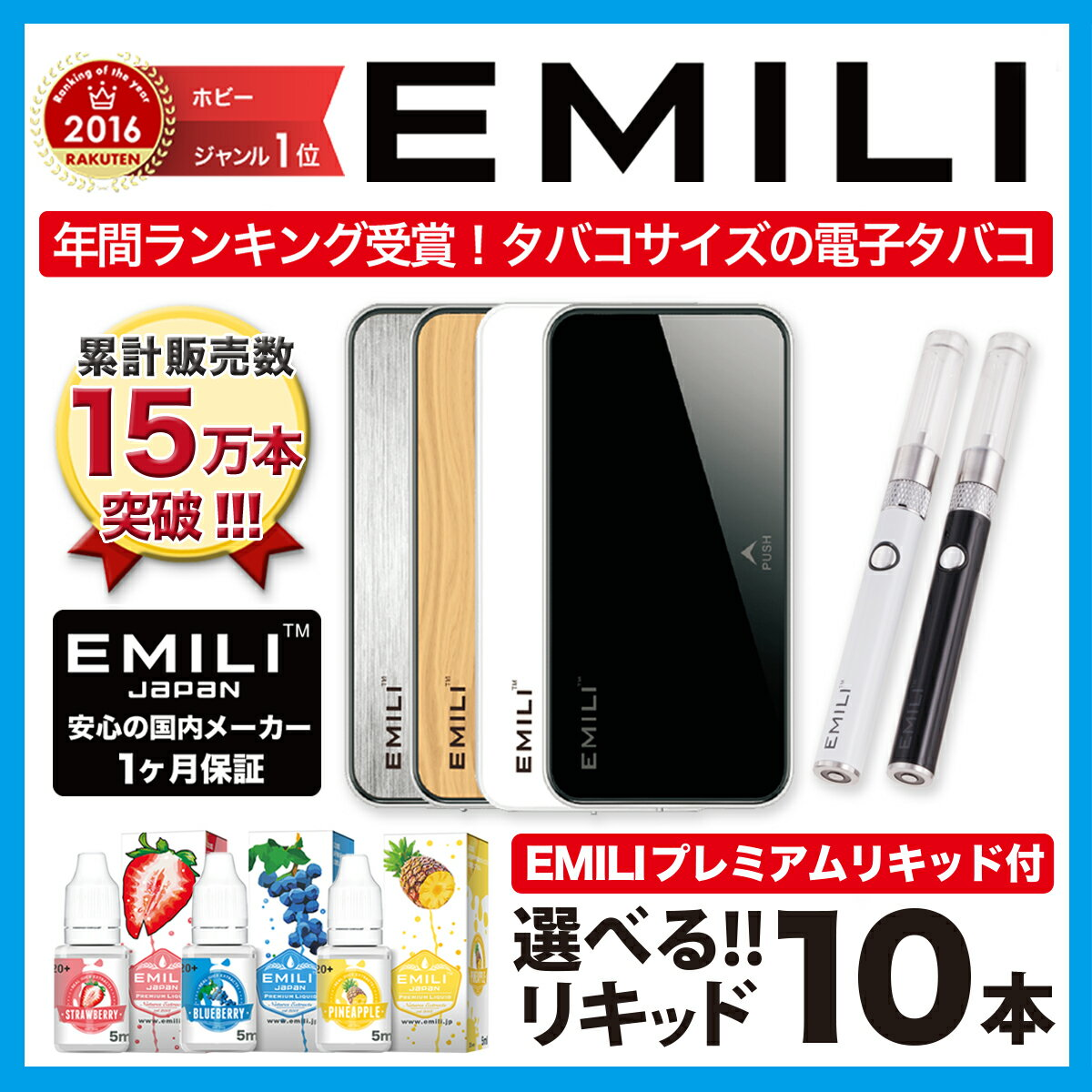 EMILI日本総代理店 持ち運び充電機能搭載【年間ランキング1位商品】【送料無料】コンパクトな電子タバコ! smiss EMILI【エミリ】EMILI mini+ joecig x-tc-2 電子たばこ リキッド アイコスやプルームテックなどの加熱式タバコではありません プレゼント 卸販売