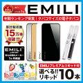 電子タバコ smiss EMILI【エミリ】EMILI mini+ EMILI日本総代理店【年間ランキング1位商品】【送料...
