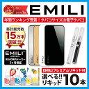 電子タバコ smiss EMILI【エミリ】EMILI mini+ EMILI日本総代理店【年間ラン