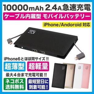 ケーブル モバイル バッテリー