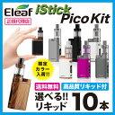 電子タバコ リキッド 正規品【宅配便送料無料】【 Eleaf iStick Pico Kit 】【温...