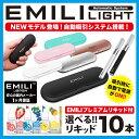 電子タバコ EMILI最新作 SMISS社【送料無料】【EMILI JAPAN】EMILI LIGHT【エミリ ライト】 【日本語説明書付き】電…