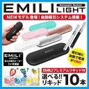 電子タバコ リキッド EMILI LIGHT smiss社正...
