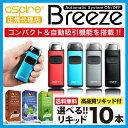 電子タバコ リキッド自動吸引機能搭載 Aspire社正規品 Aspire Breeze EMILI EMILI mini+ 電子たばこ タール ニコチン0 禁煙 コンパクト