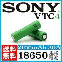 電子タバコ SONY IMR18650 グリーン フラットトップ VTC4 リチウムマンガン充電池 2100mAh あす楽 VAPE ソニー