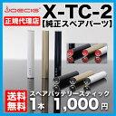 電子タバコ 90mAh 電子タバコ X-TC-2 X-TC2