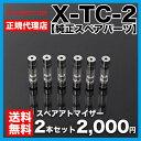 電子タバコ 2,2Ω 電子タバコ X-TC-2 X-TC2