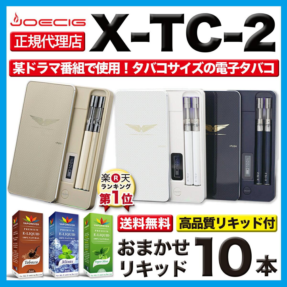 在庫豊富!!電子タバコ 【送料無料】【JOECIG X-TC-2】【正規品】【日本語説明書付き】【厳選おまかせリキッド10本付き】【ニードルボトル付き】某ドラマで使用した電子タバコ! アップグレードモデル X-TC2 VAPE タバコサイズ 電子たばこ EMILI