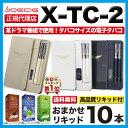 電子タバコ リキッド 【送料無料】【JOECIG X-TC-2】【正規品】【日本語説明書付き】【リキッド10本付き】【ニード…