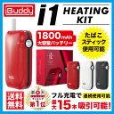 【在庫処分SALE】iBuddy i1 Kit(アイバディ・アイワン・キット)日本語説明書付き 送料無料 加熱式タバコ 互換 ヴェ…