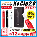 電子タバコ Kamry Kecig 2.0 plus (カム...