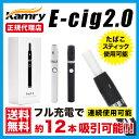 電子タバコ Kamry Ecig 2.0(カムリ イーシグ ...
