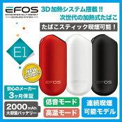 モバイルバッテリー付き 加熱式タバコ 互換 EFOS E1 イーフォス イーワン 正規代理店 安心の3ヶ月保証 日本語説明書付き 送料無料 正規品 加熱式たばこ ヴェポライザー 電子タバコ iBuddy アイバディ