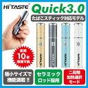 加熱式タバコ 互換 Quick3.0 クイック3.0 HITASTE 正規代理店 日本語説明書付き 送料無料 正規品 加熱式たばこ ヴェ…