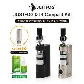 タバコカプセル対応セット! 電子タバコ VAPE 送料無料 JUSTFOG Q14 Compact Kit ジャストフォグ スターターキット 900mAh 正規品 小型 コンパクト ベイプ プルームテック タバコカプセル ドリップチップ付き