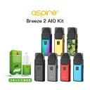 電子タバコ 本体 VAPE Aspire Breeze 2 AIO Kit ブリーズ2 アスパイア スターターキット オールインワン ベイプ ベープ 送料無料 電子たばこ バッテリー 内蔵 初心者 向け