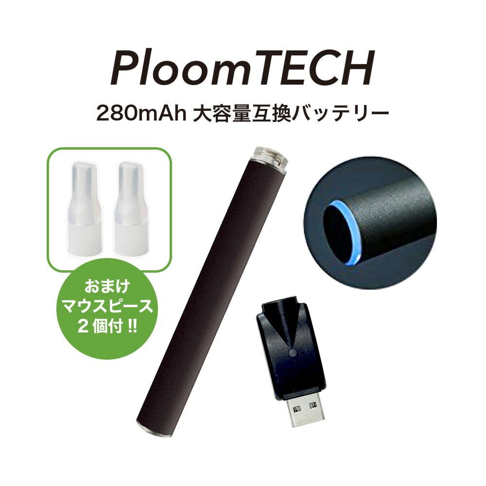 プルームテック 互換バッテリー お知らせ機能 L Ploomtech プルーム テック 280mAh 予備バッテリー 電子タバコ VAPE 電子タバコ 電子たばこ Ploom tech 送料無料