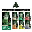 CBD リキッド フルスペクトラム Aztec アステカ 500mg 5% 高濃度 高純度 E-Liquid 電子タバコ vape オーガニック CBDオイル CBD ヘンプ カンナビジオール カンナビノイド