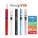 加熱式たばこ Pluscig V10 プラスシグ V10 900mAh 日本語説明書 付き 互換機 互換 加熱式タバコ 連続使用 連続喫煙 …
