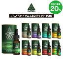 CBD リキッド フルスペクトラム Aztec アステカ 2000mg 20% 高濃度 高純度 E-Liquid 電子タバコ vape オーガニック CBDオイル CBD ヘン..