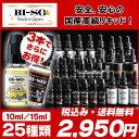 電子タバコ BI-SO ビソー リキッド BISO 10ml 15ml 正規品 国産 ベイプ フレーバー ビソー 国産ブランド