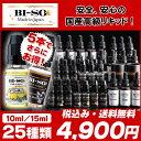 【5本セット】電子タバコ BI-SO ビソー リキッド BISO 10ml 15ml 正規品 国産 ベイプ フレーバー ビソー 国産ブラン…