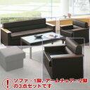 PLUS (プラス) 応接セット RS-3400 応接椅子3点セット RS-3400_3 【本革張り: ブラウン】