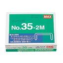 MAX (マックス) ホッチキス針  No.35-2M MS91181 【とじ枚数: 2〜30枚】【入数: 2400本 (50本連結×48)】