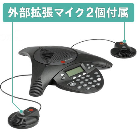ポリコム SoundStation2 EX (サウンドステーション2EX) PPSS-2 + 拡張マイク PPSS-2-MICパック【拡張マイク2個付属】